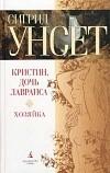 Сигрид Унсет - Кристин, дочь Лавранса. Книга вторая. Хозяйка