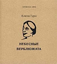 Елена Гуро - Небесные верблюжата. Избранное (сборник)
