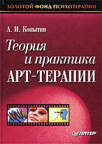 А. И. Копытин - Теория и практика арт-терапии