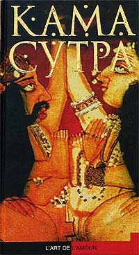 Ватсьяяна Малланага - Кама-сутра (сборник)