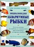 - Энциклопедия. Аквариумные рыбки. Рекомендации по выбору и содержанию пресноводных и морских рыбок