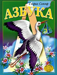 Костомаров русский язык для всех читать