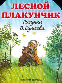 Т. Белозеров - Лесной плакунчик