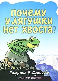 Н. А. Юсупов - Почему у лягушки нет хвоста?