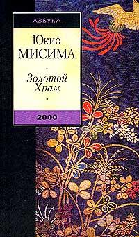 Юкио Мисима - Золотой Храм (сборник)