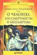 Радищев А.Н. - О человеке, его смертности и бессмертии