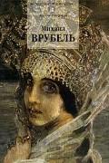 Михаил Герман - Михаил Врубель. Альбом