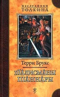 Терри Брукс - Талисманы Шаннары