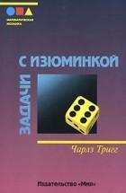 Чарльз Тригг - Задачи с изюминкой