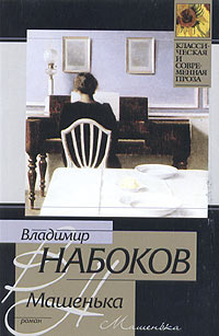 Владимир Набоков - Машенька (сборник)