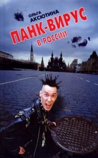 Ольга Аксютина - Панк-вирус в России
