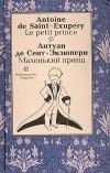 Антуан де Сент-Экзюпери — Маленький принц / Le petit prince