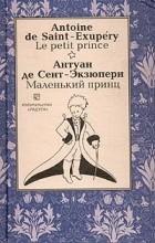 Антуан де Сент-Экзюпери - Маленький принц / Le petit prince (сборник)