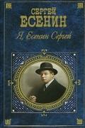 Сергей Есенин - Я, Есенин Сергей (сборник)