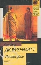 Фридрих Дюрренматт - Правосудие