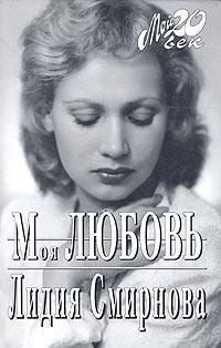 Лидия Смирнова - Моя любовь