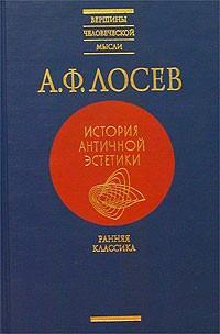 Алексей Лосев - История античной эстетики. Ранняя классика