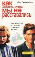 Вера Стратиевская - Как сделать, чтобы мы не расставались. Руководство по поиску спутника жизни (соционика)