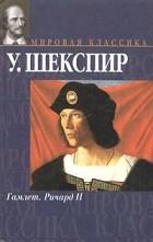 У. Шекспир - Гамлет. Ричард II (сборник)