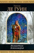 Урсула Ле Гуин - Волшебник Земноморья (сборник)