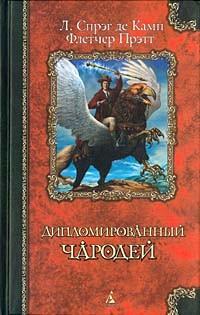 - Дипломированный чародей (сборник)