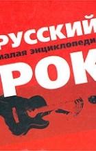 - Русский рок. Малая энциклопедия