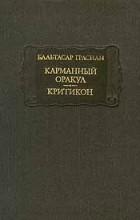 Бальтасар Грасиан - Карманный оракул. Критикон (сборник)