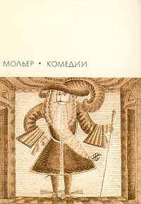 Мольер - Комедии (сборник)