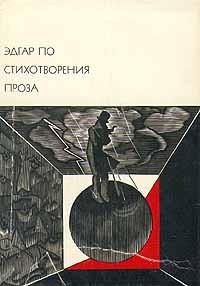 Эдгар Аллан По - Эдгар По. Стихотворения. Проза (сборник)