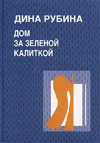Дина Рубина - Дом за зеленой калиткой. Рассказы (сборник)