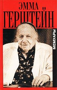 Эмма Герштейн - Мемуары