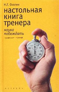 Читать книгу озолин настольная тренера
