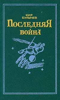 Кир Булычёв - Последняя война