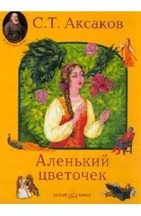 С. Т. Аксаков - Аленький цветочек