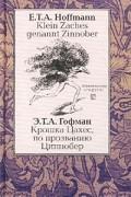 Э.Т.А. Гофман - Крошка Цахес, по прозванию Циннобер. Klein Zaches genannt Zinnober (сборник)
