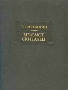 Чарлз Роберт Метьюрин - Мельмот Скиталец