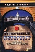 Вадим Бурлак - Таинственный Петербург