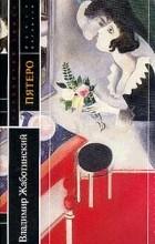 Владимир Жаботинский - Пятеро (сборник)