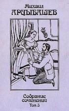 Книга «Рассказы» г. Арцыбашева