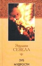 Эфраим Севела - Зуб мудрости
