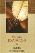 Михаил Булгаков - Жизнь господина де Мольера