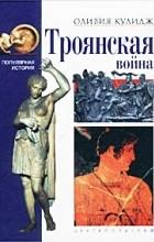 Оливия Кулидж - Троянская война