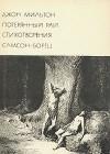 Джон Мильтон — Потерянный Рай. Стихотворения. Самсон-борец
