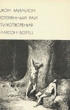 Джон Мильтон - Потерянный Рай. Стихотворения. Самсон-борец (сборник)