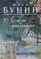 Иван Бунин - Легкое дыхание (сборник)