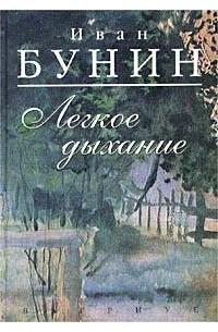 Иван Бунин - Легкое дыхание