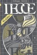Герман Гессе - Собрание сочинений в четырех томах. Том 1. (сборник)