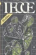 Герман Гессе - Собрание сочинений в четырех томах. Том 3 (сборник)