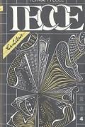 Герман Гессе - Герман Гессе. Собрание сочинений в четырех томах. Том 4