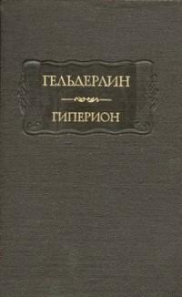 Фридрих Гёльдерлин - Гиперион